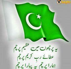 Essay on Quaid e Azam Mohammad Ali Jinnah in Urdu, English