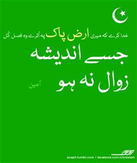 Outstanding essay on quaid e azam with quotations